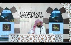 Embedded thumbnail for بيان3 - تفسير سورة الحج - أ. د. إبراهيم الحميضي