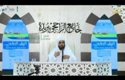 Embedded thumbnail for البناء العلمي3 - علوم الحديث - أ. د. سليمان القصير